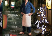 Midnight Dinner – TOKYO Season 2