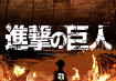 """Attack on Titan"", season 2. Details of the plot"