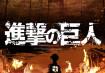 """Attack on Titan"", season 2. Details of the plot"