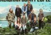 Alaskan Bush People. Season 5