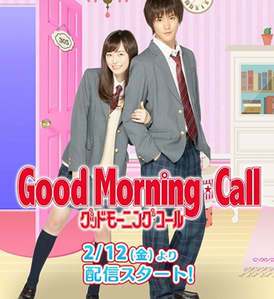 Good Morning Call Season 2 Release Date