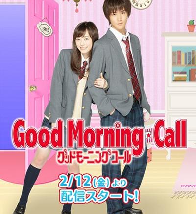 Good Morning Call Season 2 Release Date