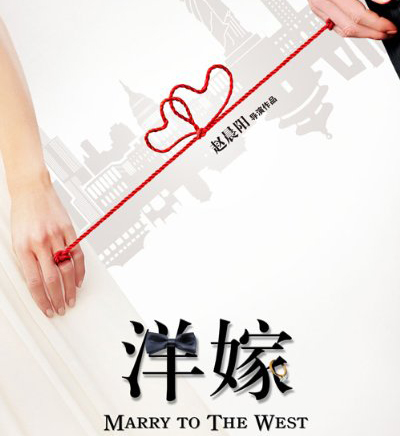 Marry to the West. Episode 2.1 Release Date