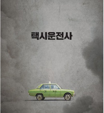 Taeksi woonjunsa Release Date