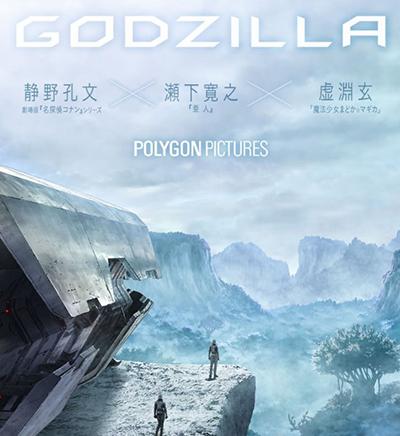 Godzilla Release Date