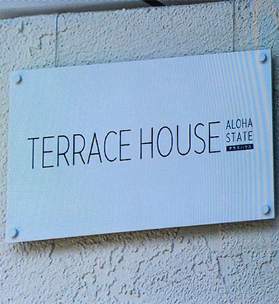 When will terrace house aloha state season 4 premiere date for Terrace house aloha state